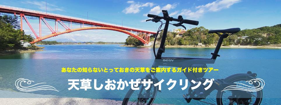 天草しおかぜサイクリング