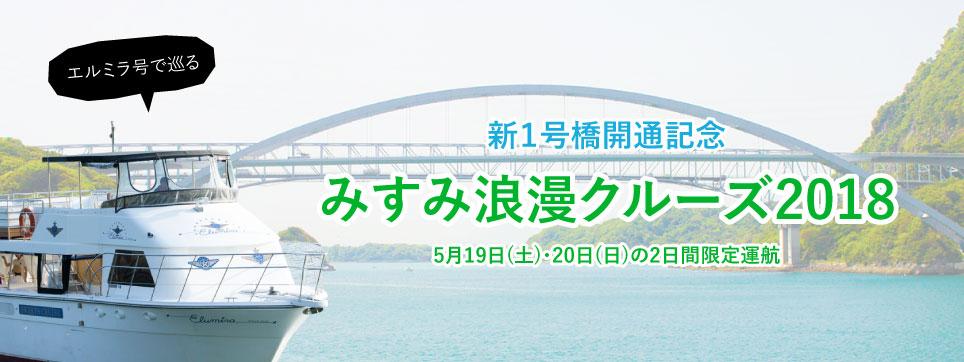 新1号橋開通記念 - みすみ浪漫クルーズ2018