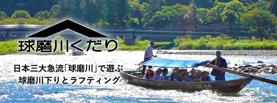 球磨川くだり