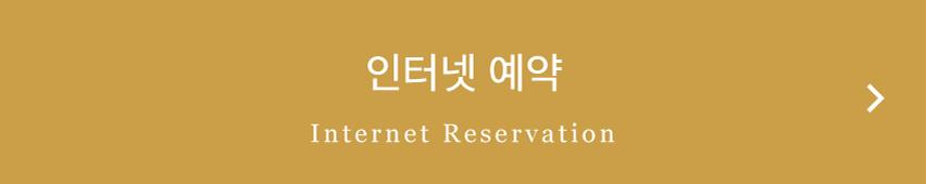 인터넷 예약
