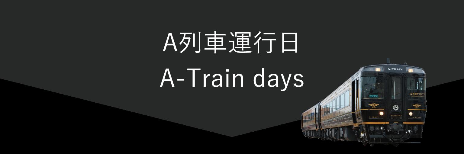 A列車運行日 A-Train days