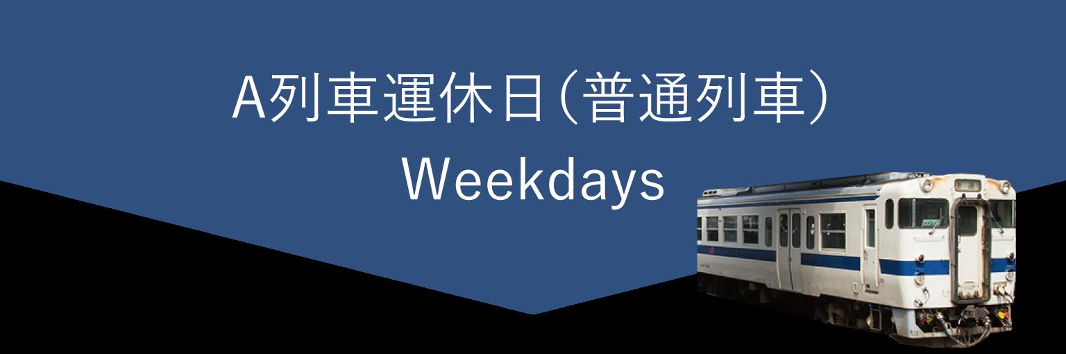 A列車運休日(普通列車) A-Train days