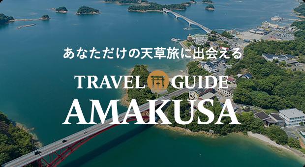 天草旅ポータルサイトTRAVEL GUIDE AMAKUSA