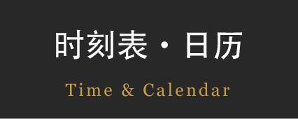 时刻表・日历