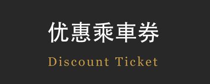 优惠乘車券