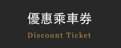 優惠乘車券