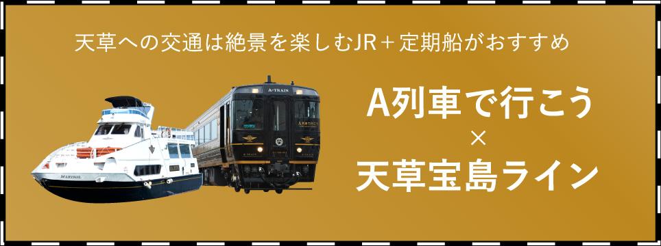 A列車で行こう*天草宝島ライン