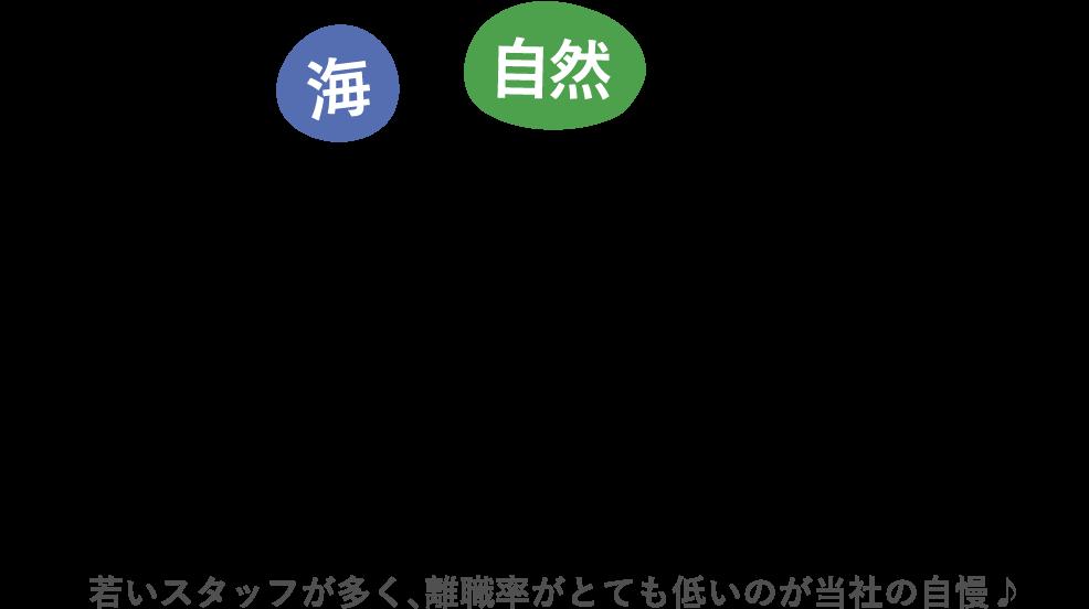 """日本の宝島""""天草""""で一緒に楽しく働きませんか?若いスタッフが多く、離職率がとても低いのが当社の自慢♪"""